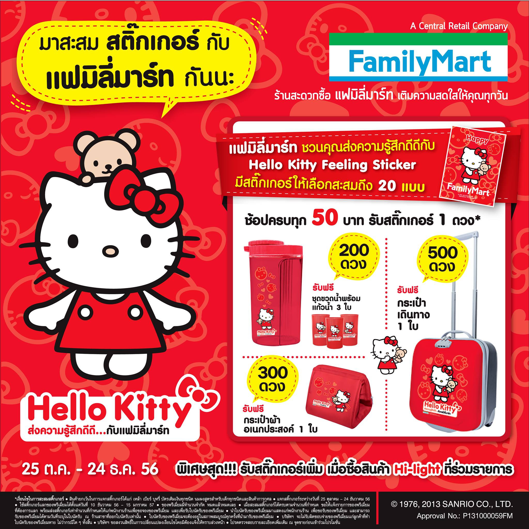 Familymart Hello Kitty