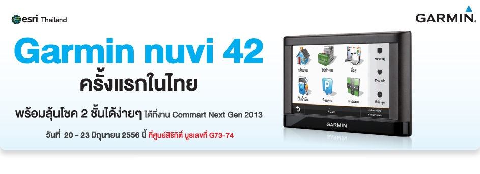 GARMIN COMMART